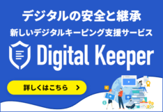 Digital Keeperバナー