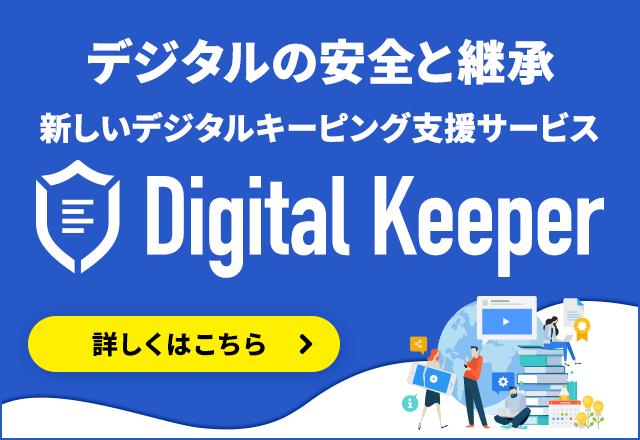 Digital Keeperバナー