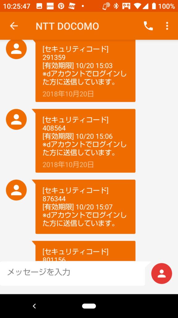 他 の 端末 で line に ログイン した こと を 通知 する メッセージ です お客 さま 自身 が line