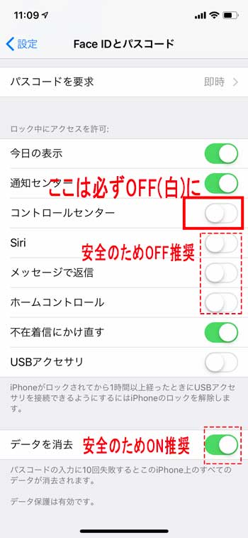 iPhoneの望ましいロック画面の設定