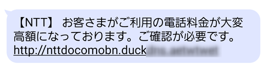【NTT】 お客さまがご利用の電話料金が大変高額になっております。ご確認が必要です。http://nttdocomobn.duck○○