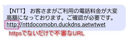 ドコモの偽SMS詐欺の本文から見分ける方法~httpは詐欺