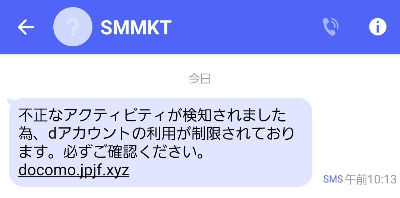 ドコモをよそおうSMMKTからのスミッシングメール「不正なアクティビティが検知されました為、dアカウントの利用が制限されております」