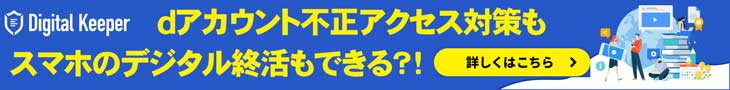 Digital Keeperロゴ