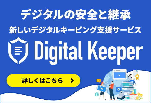Digital Keeperサイトへ