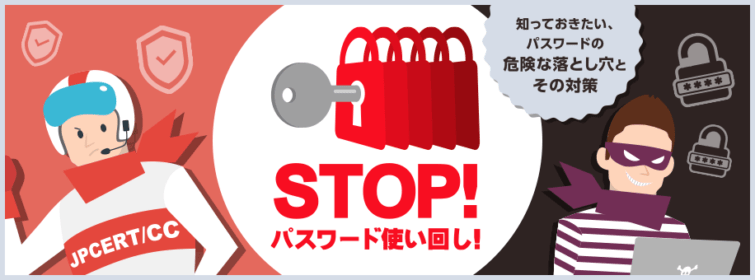 Digital KeeperはJPCERTの「STOP! パスワード使い回し!キャンペーン2019」に賛同します
