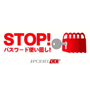 「STOP! パスワード使い回し!キャンペーン」