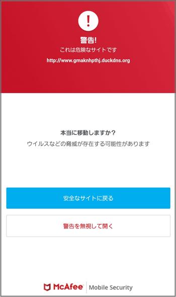 怪しいURLをクリックしたときにセキュリティアプリが警告してくれる