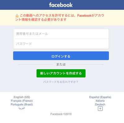 アカウントを乗っ取るFacebookの偽ログイン画面