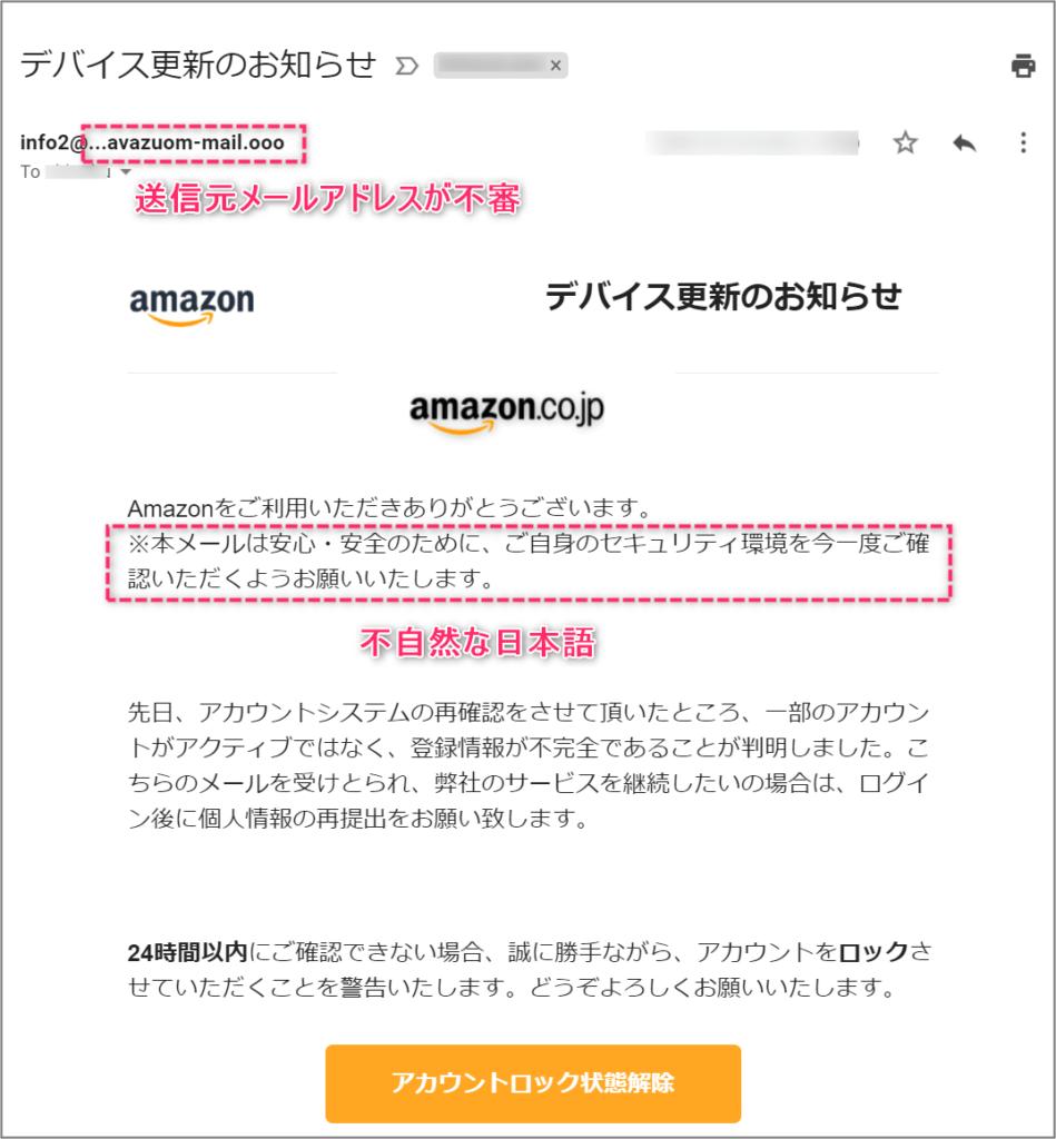 Amazon利用時の「デバイス更新」の警告をよそおうフィッシングメール