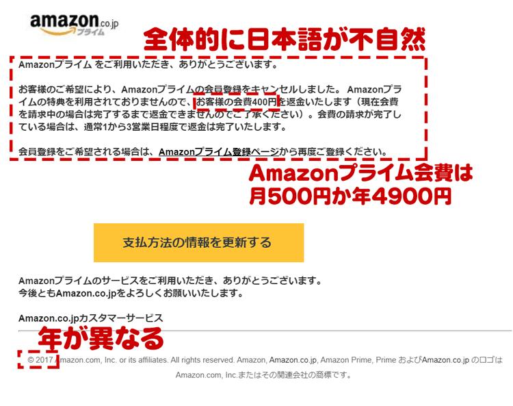 Amazon 迷惑 メール 多い
