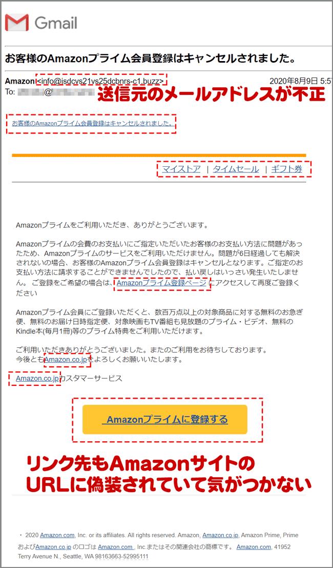 Amazonプライム会員登録のキャンセル通知をよそおうフィッシングメール