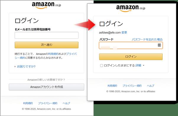 偽のAmazon会員情報登録ページ