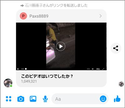 フェイブックスパム「このビデオはいつでしたか」の実物