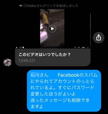 FacebookSpamでアカウントを乗っ取られて送られた偽メッセージ