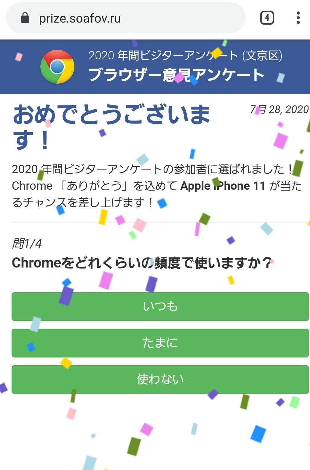 と 請求 アダル 削除 iphone 画面 サイト