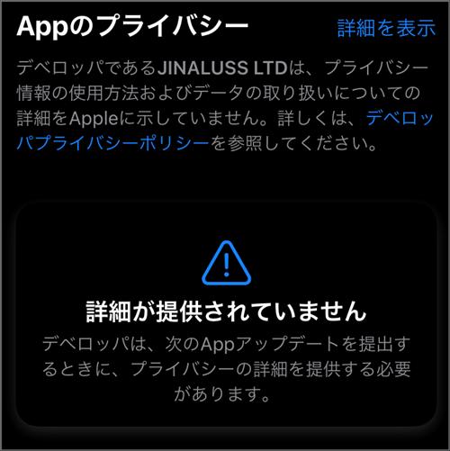 Appleのプライバシー情報未提供の警告