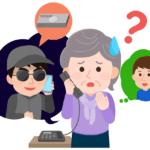 固定電話は高齢者にはかえって危険