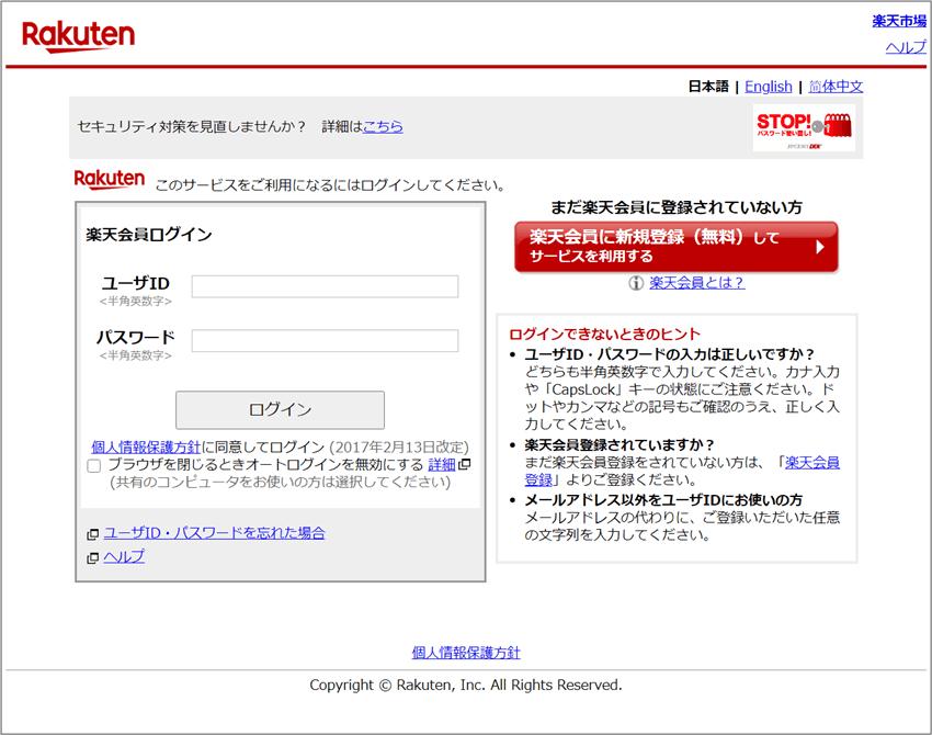 楽天のフィッシングサイト偽サイト