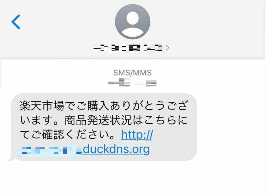 楽天の発送案内をよそおう詐欺SMS「楽天市場でご購入ありがとうございます。商品発送状況はこちらでご確認ください。