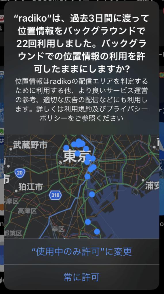 iPhoneの位置情報確認画面「「パックグラウンドでの位置情報の使用を許可したままにしますか?」