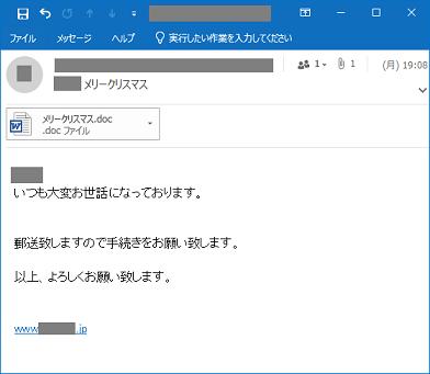 「メリークリスマス」という攻撃メールの例