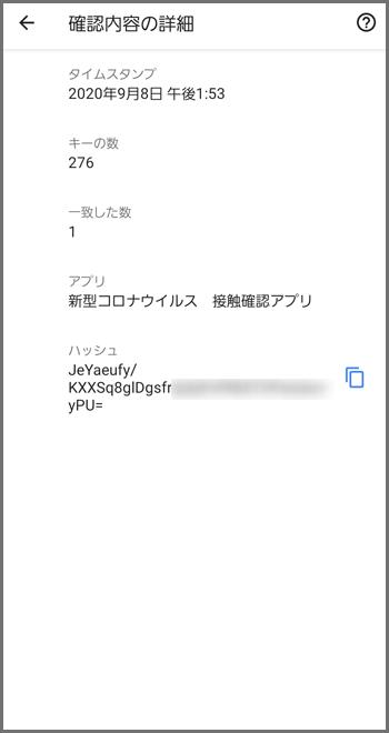 Androidスマホの「Google設定」に新しく加わった、接触通知の詳細画面