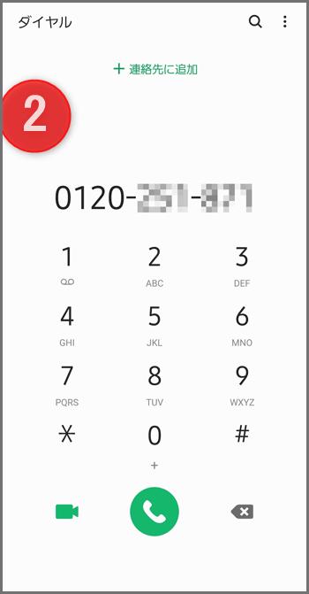 新型コロナ接触感染通知アプリ「COCOA」-陽性者との接触があって、電話相談したいときの画面