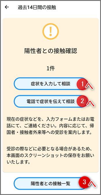 新型コロナ接触感染通知アプリ「COCOA」、陽性者との接触があったときの画面