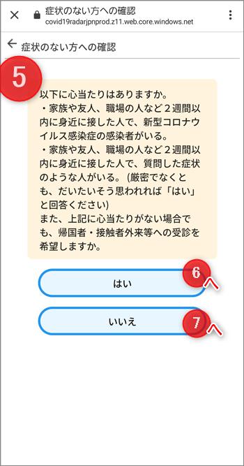 新型コロナ接触感染通知アプリ「COCOA」-陽性者との接触があったとき、症状のない人への質問画面