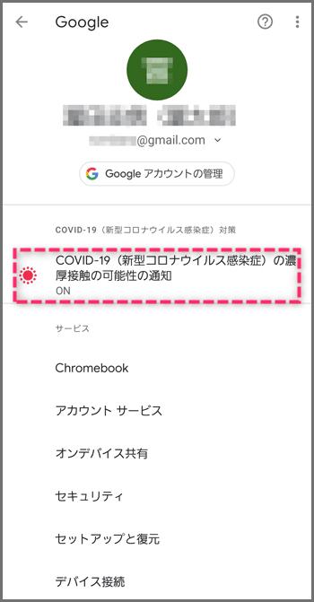 Androidスマホの「Google設定」に新しく加わった新型コロナ対策コーナー
