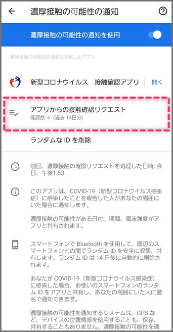 Androidスマホの「Google設定」に新しく加わった、アプリからの接触通知のリクエスト照会画面