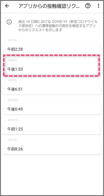 Androidスマホの「Google設定」に新しく加わった、アプリからの接触通知のリクエスト一覧