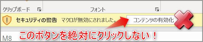 身元が確かでない添付ファイルの「コンテンツ有効化」のボタンは決して押さない