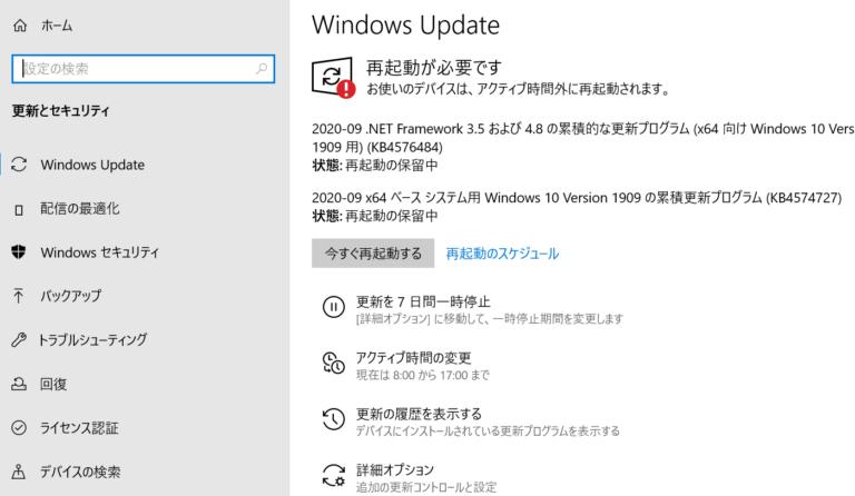 2020年9月9日はWindows Updateの日