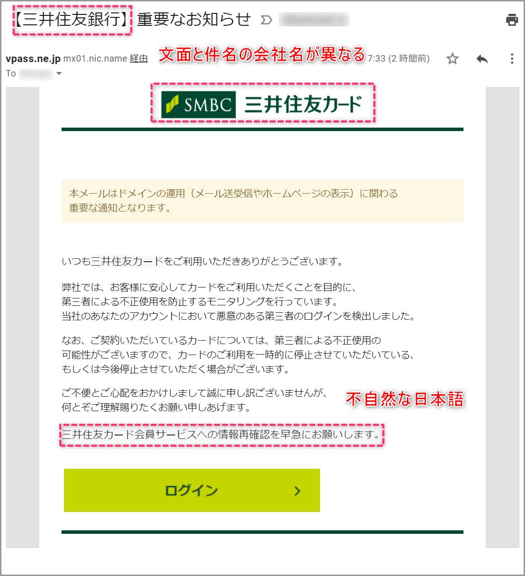 重要 三井 住友 カード 株式 会社 から 緊急 の ご 連絡