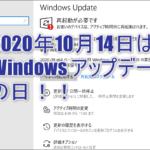 2020年10月14日はWindowsUpdateの日です!!
