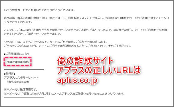 「クレジットカードの本人確認」をかたるアプラス(新生銀行カード)のフィッシング詐欺メール