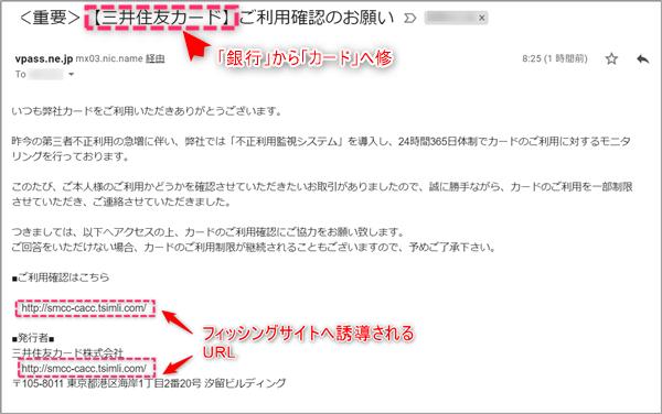 三井住友カードを装うフィシングメールの進化形