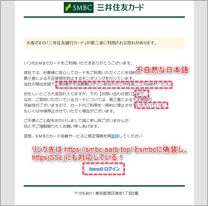 三井住友銀行クレジットカードをよそおう詐欺メール