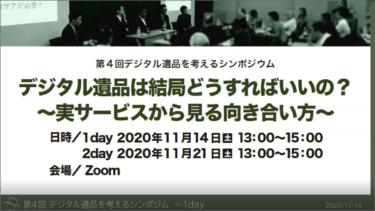 202011月14日日本デジタル終活協会シンポジウム1日目「伊勢田講師プロフィール」