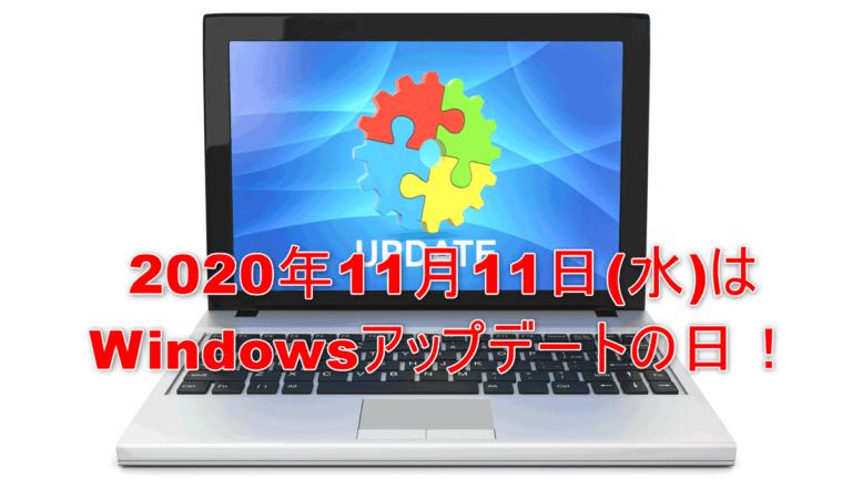 2020年11月11日(水)はWindowsアップデートの日!