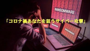 2020年11月12日NHKクローズアップ現代「コロナ禍あなたをねらうサイバー犯罪」