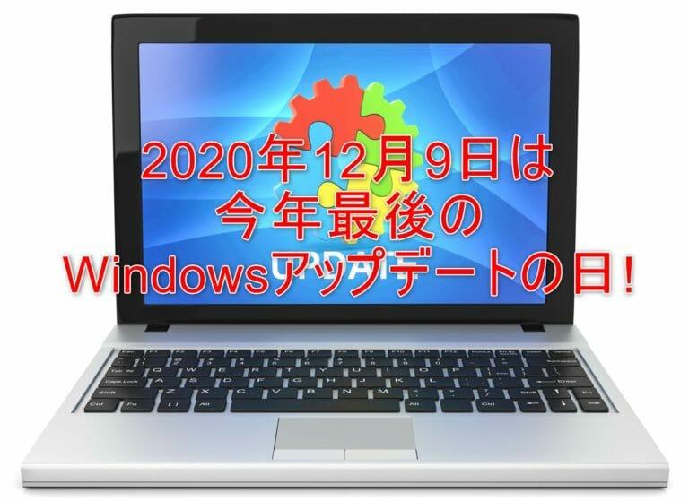 2020年12月9日は今年最後のWindowsアップデートの日です