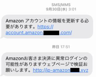 Amazonからの不正なSMS
