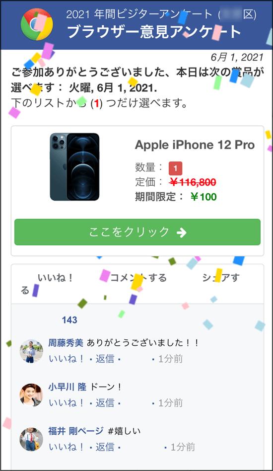 当選詐欺「2021年間ビジターアンケート、ブラウザー意見アンケート-ご参加ありがとうございました、本日は次の賞品が選べます。下のリストから(1)つだけ選べます。Apple iPhone 12 Pro 数量:1 定価\116,800-期間限定:¥100
