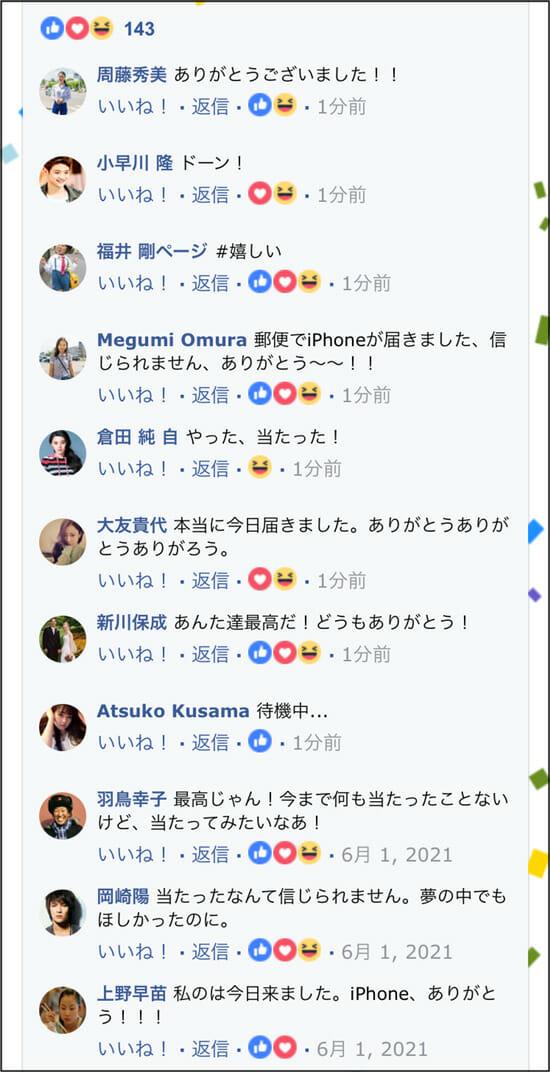 周藤秀美 ありがとうございました!! 小早川 隆 ドーン! 福井 剛ページ #嬉しい Megumi Omura 郵便でiPhoneが届きました、 信 じられません、 ありがとう~~!! 倉田 純 自 やった、 当たった! 大友貴代 本当に今日届きました。 ありがとうありが とうありがろう。 新川保成 あんた達最高だ! どうもありがとう! いいね!・返信・・1分前 羽鳥幸子 最高じゃん! 今まで何も当たったことない けど、 当たってみたいなあ! 岡崎陽当たったなんて信じられません。 夢の中でも ほしかったのに。 上野早苗 私のは今日来ました。 iPhone、 ありがと