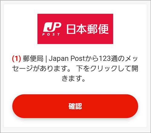 郵便局Japan Postから123通のメッセージがあります。下をクリックして開きます。