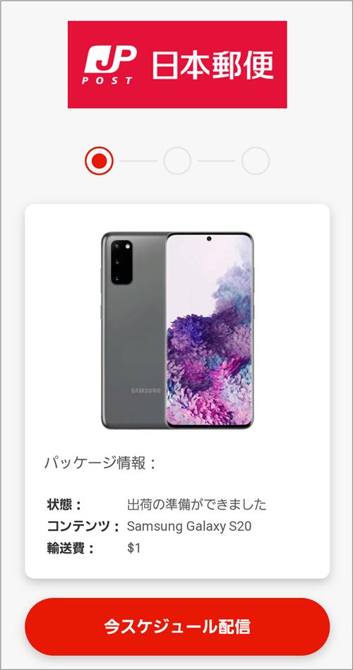 突然不在通知から「Samsung Galaxy S20」の出荷準備完了通知