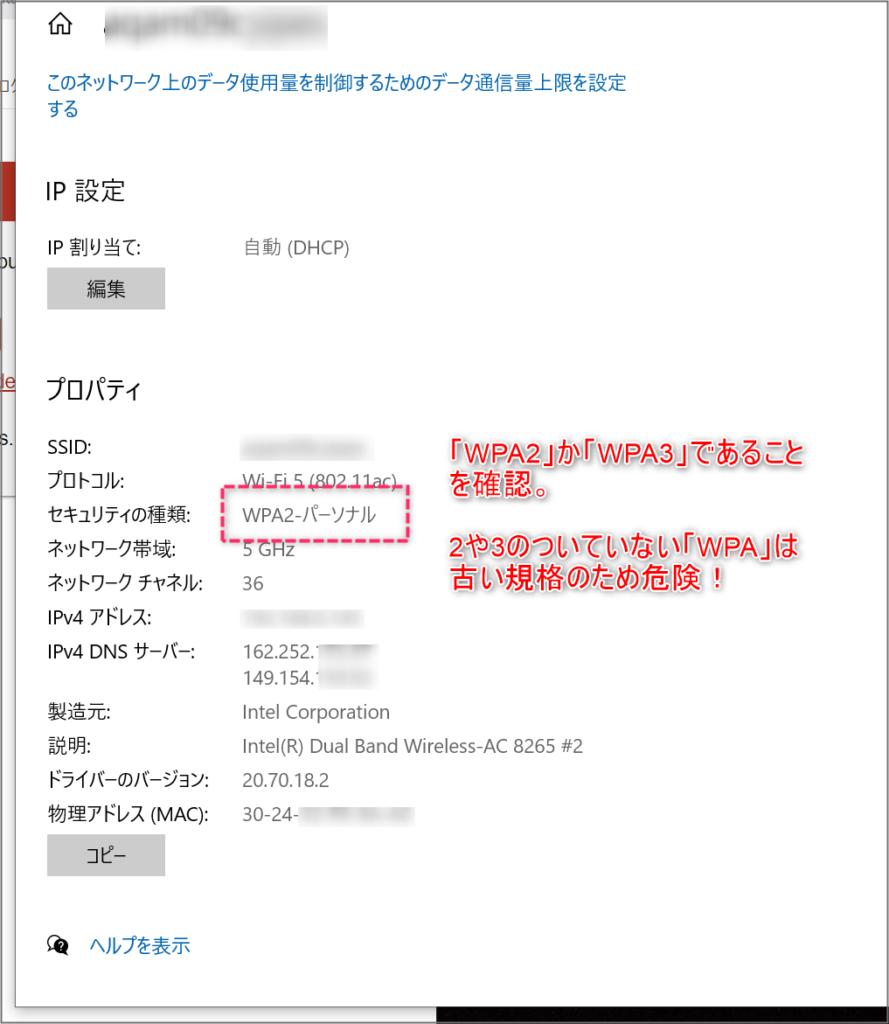 wifiのセキュリティ確認方法2